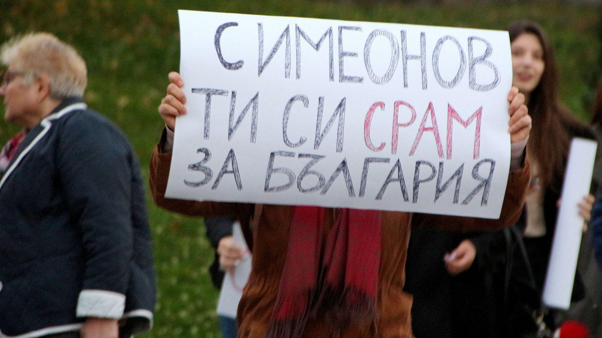Протестиращите майки отново блокираха центъра на София