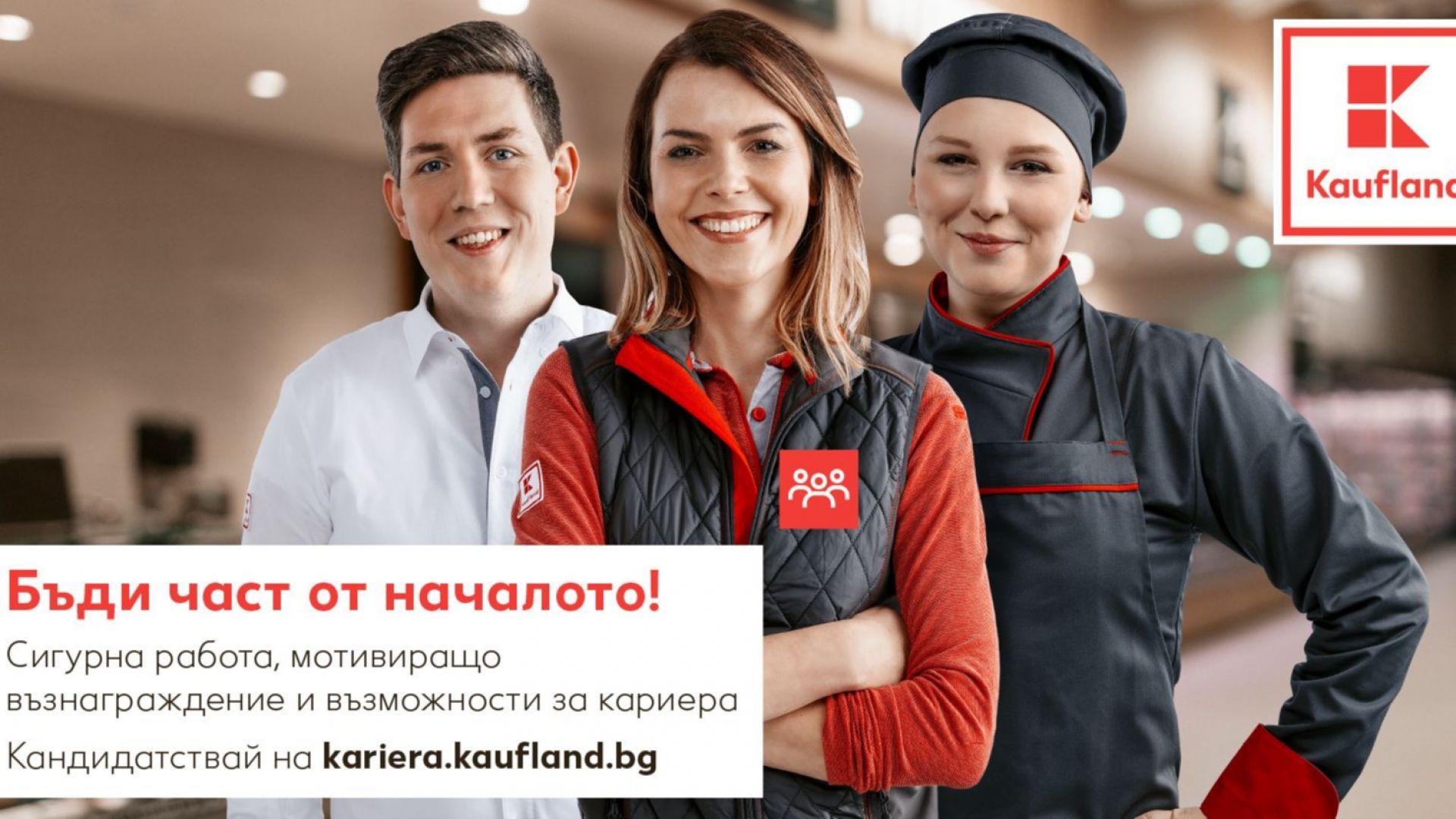 Kaufland набира служители за първия си филиал във Велико Търново