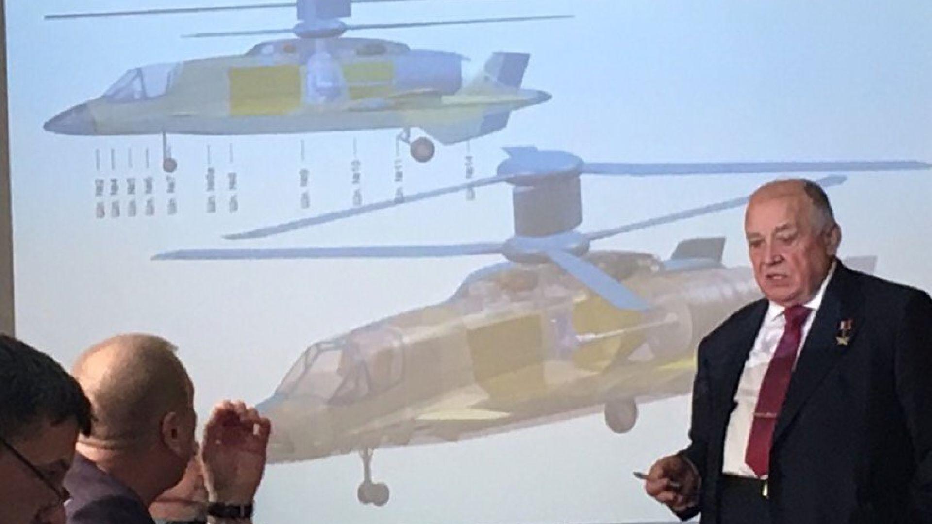 Руски хеликоптер ще вдига 700 км/ч