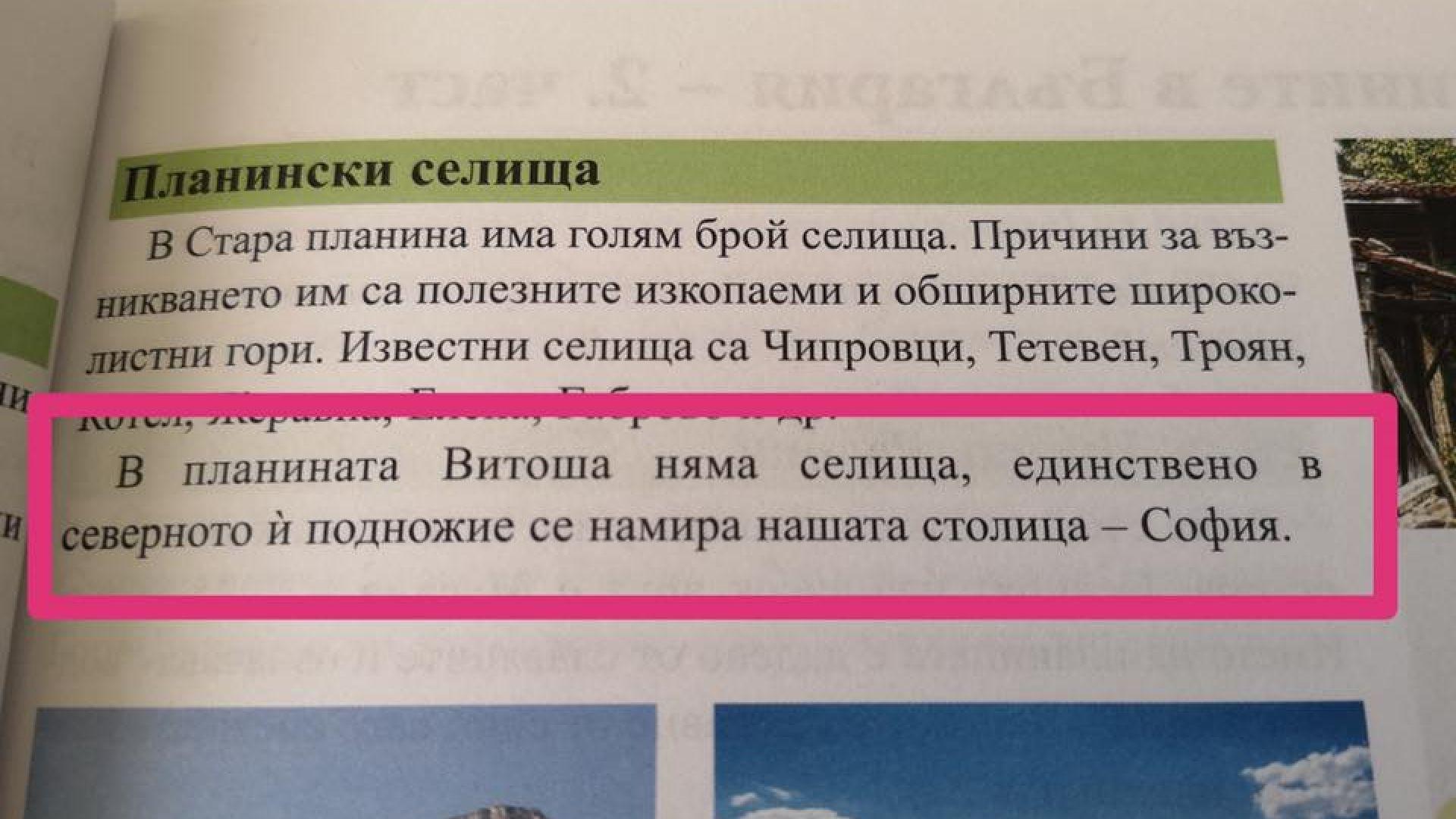 Учебник за трети клас отписа витошки села