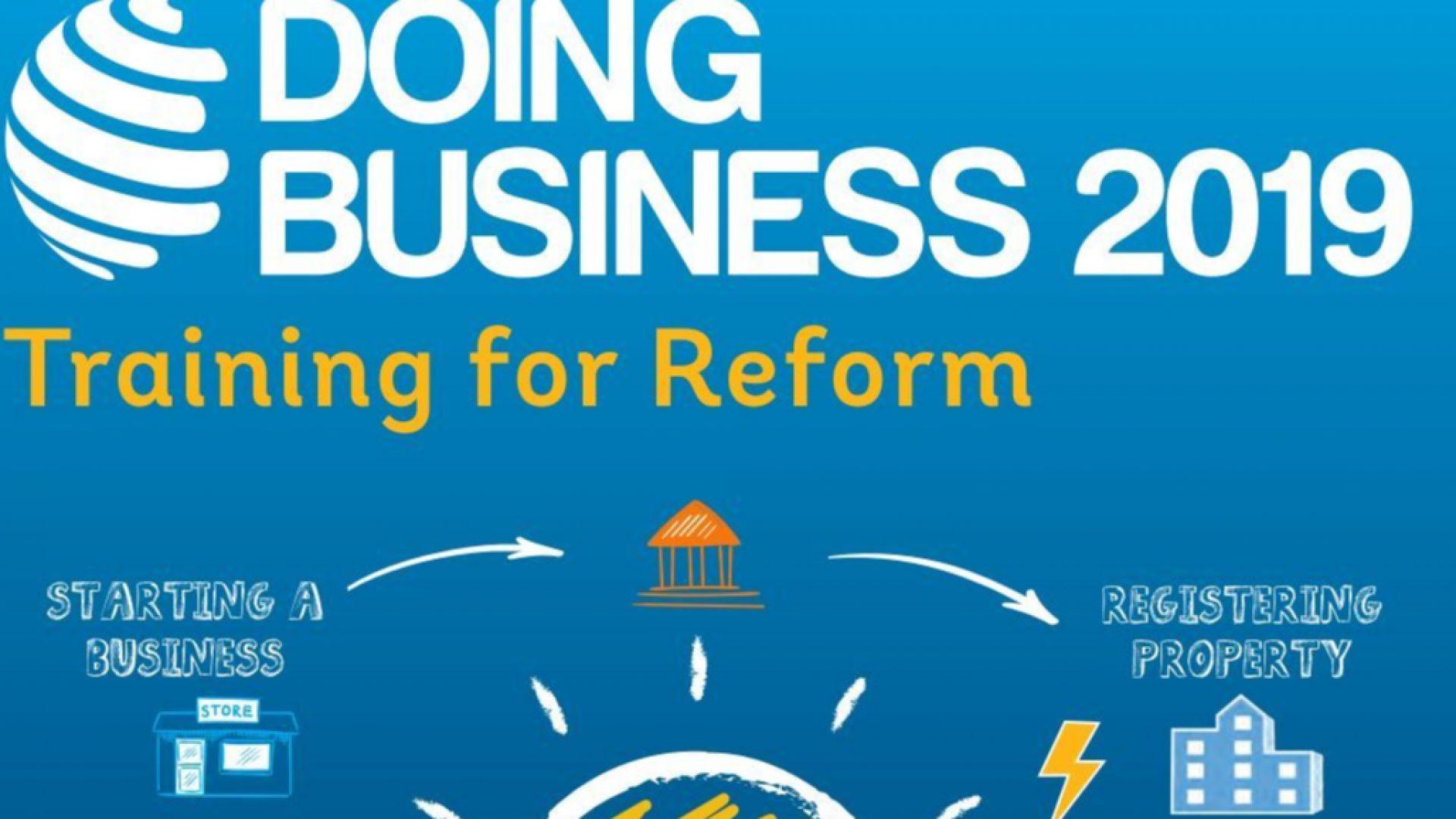 България пропада в класацията Doing Business-2019 на Световната банка