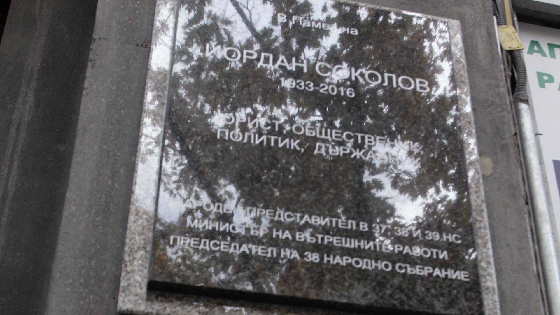 Откриха паметна плоча на Йордан Соколов