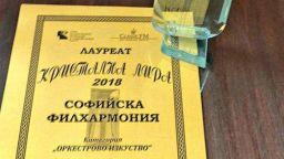 """Две награди """"Кристална лира"""" за Софийската филхармония и маестро Найден Тодоров"""