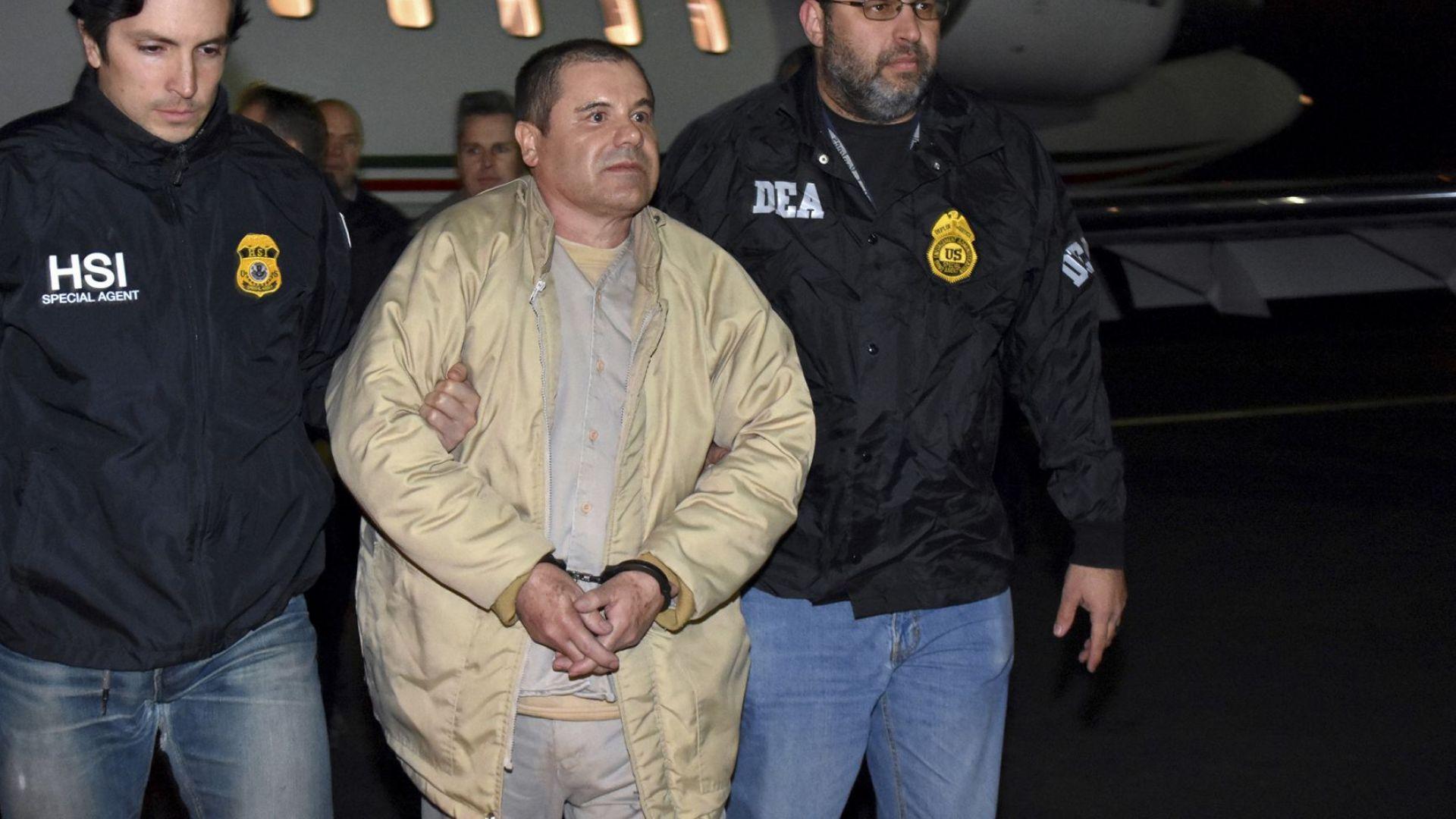 Признаха наркобоса Ел Чапо за виновен по всички обвинения