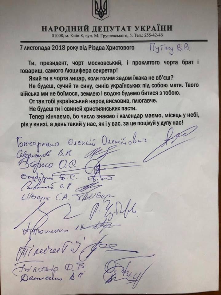 Писмото на украинските депутати