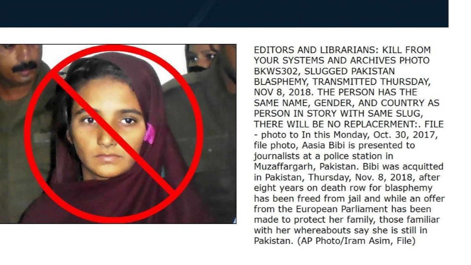 Пакистанският случай на богохулство: християнката Асия Биби е освободена