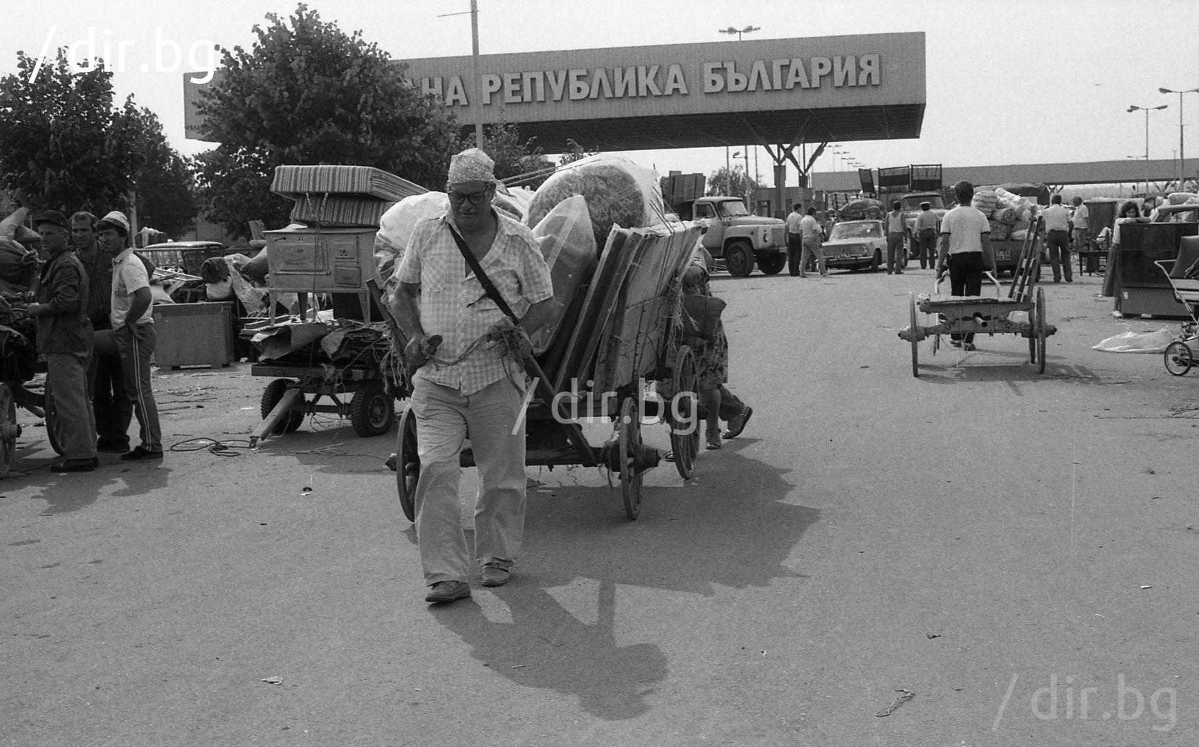 Голямата екскурзия. Капитан Андреево, 1989 г.
