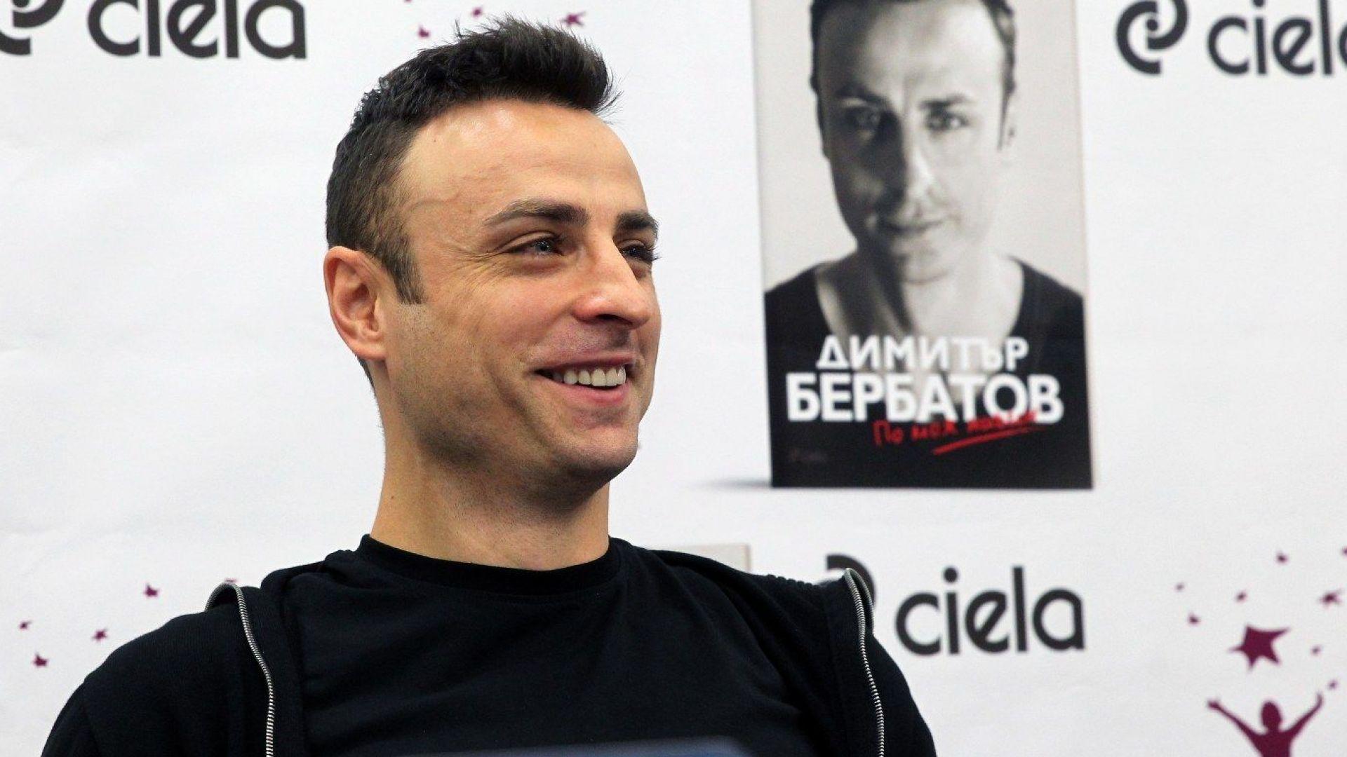 """Бербатов тръгва на национално турне по """"неговия начин"""""""