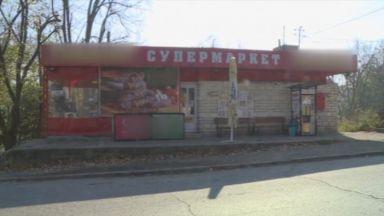 Въоръжен грабеж в магазин в русенско село