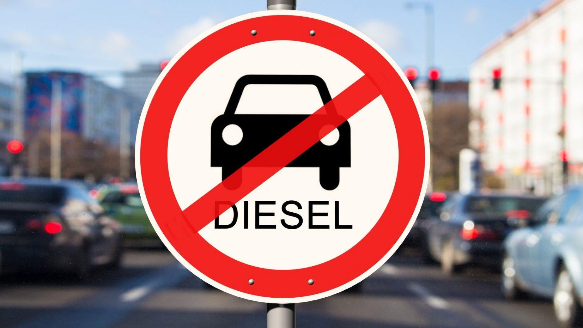 Забраната за движение на по-стари дизелови автомобили в някои части