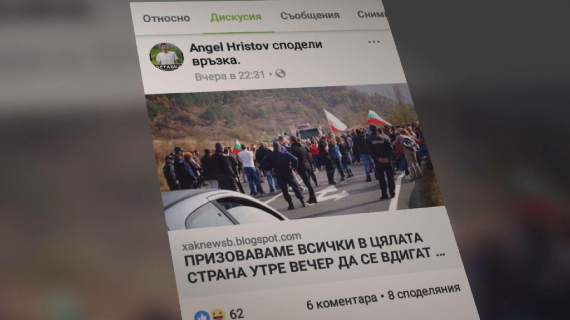 Гражданин беше посетен от полицията след публикация за протестите във