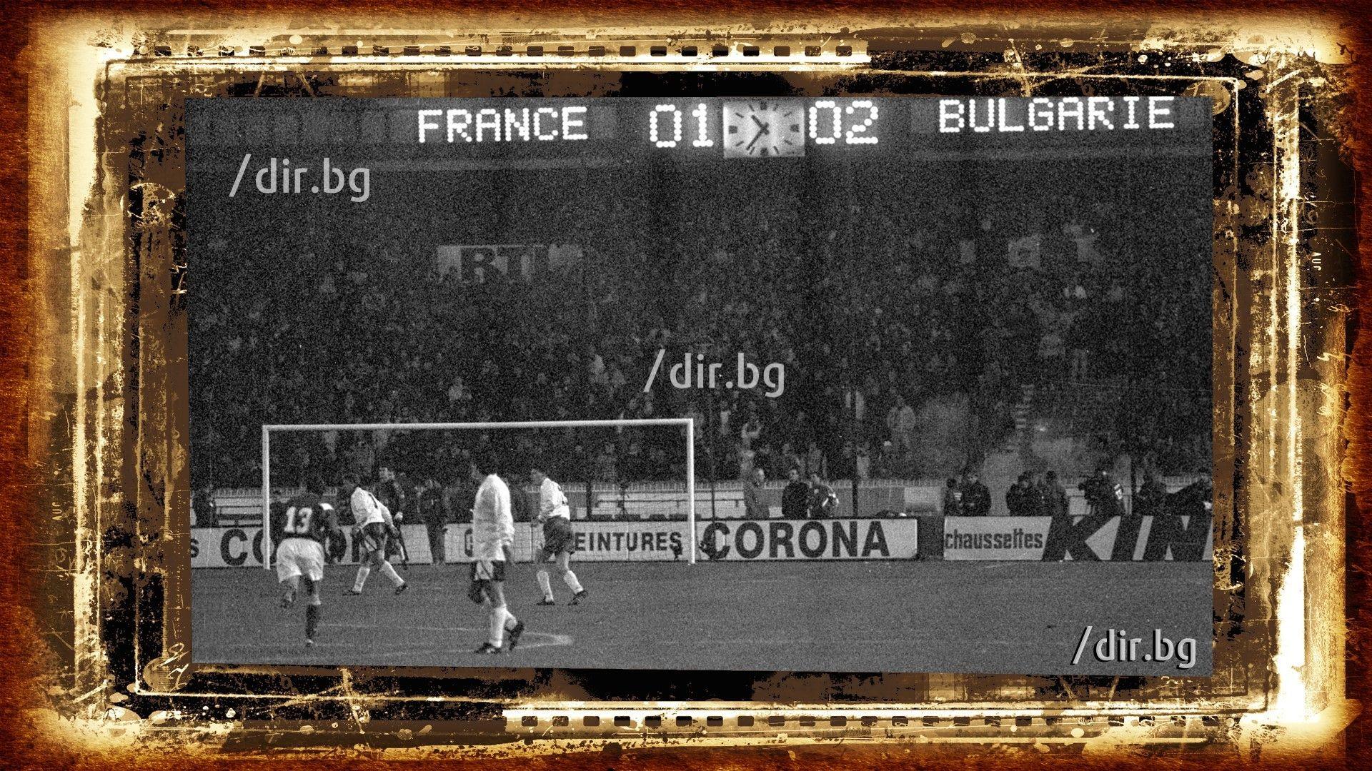 Секундите след втория ни гол изтичат, Франция изпълнява център и тръгва отчаяно напред... Героят Костадинов се разхожда с извадена от гащетата фланелка и чака края.