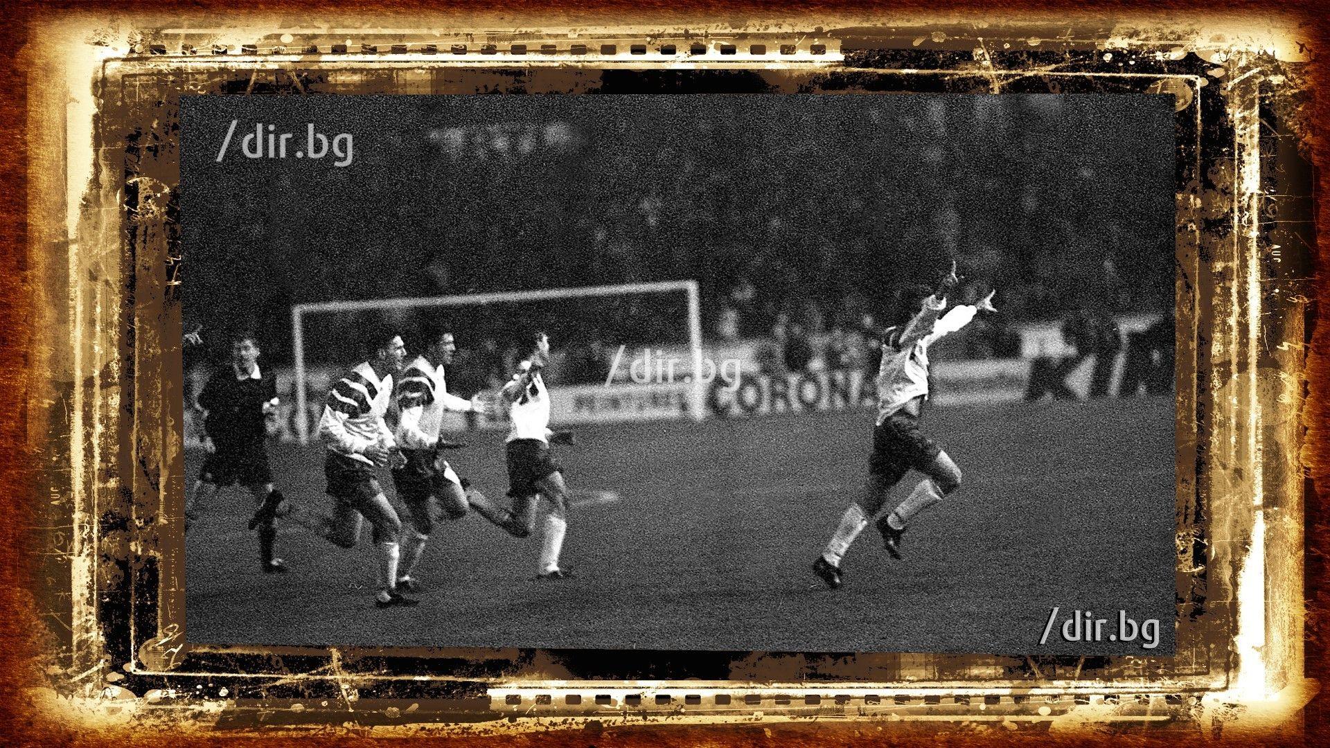 1993 г., Франция - България 1:2