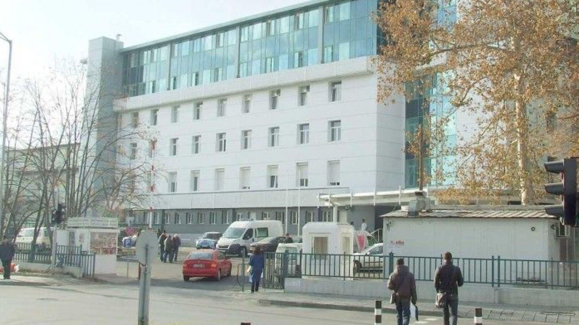 Университетската специализирана болница за активно лечение по онкология организира