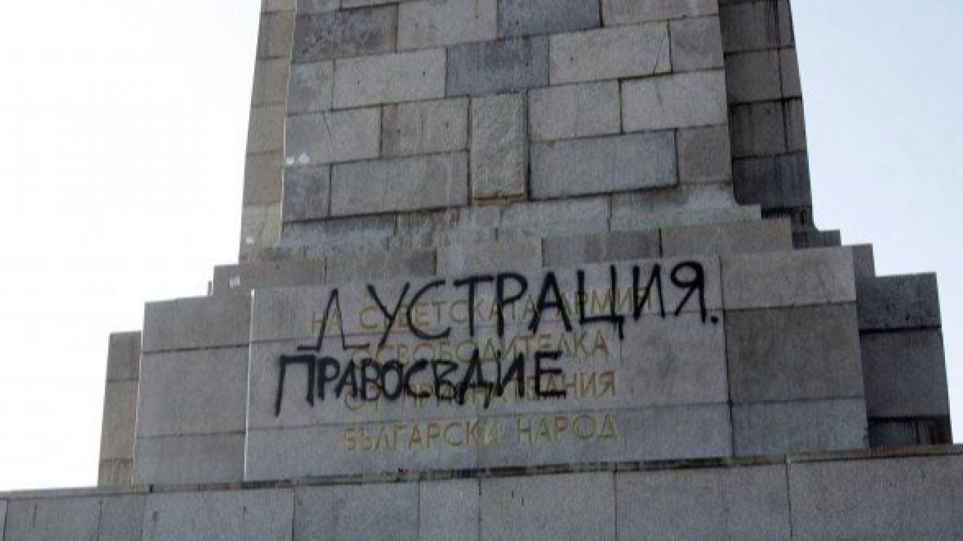 Полицаи арестуваха 22-годишен младеж, осквернил Паметника на съветската армия в