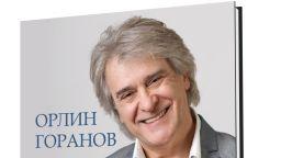 Орлин Горанов разказа живота си в автобиографична книга