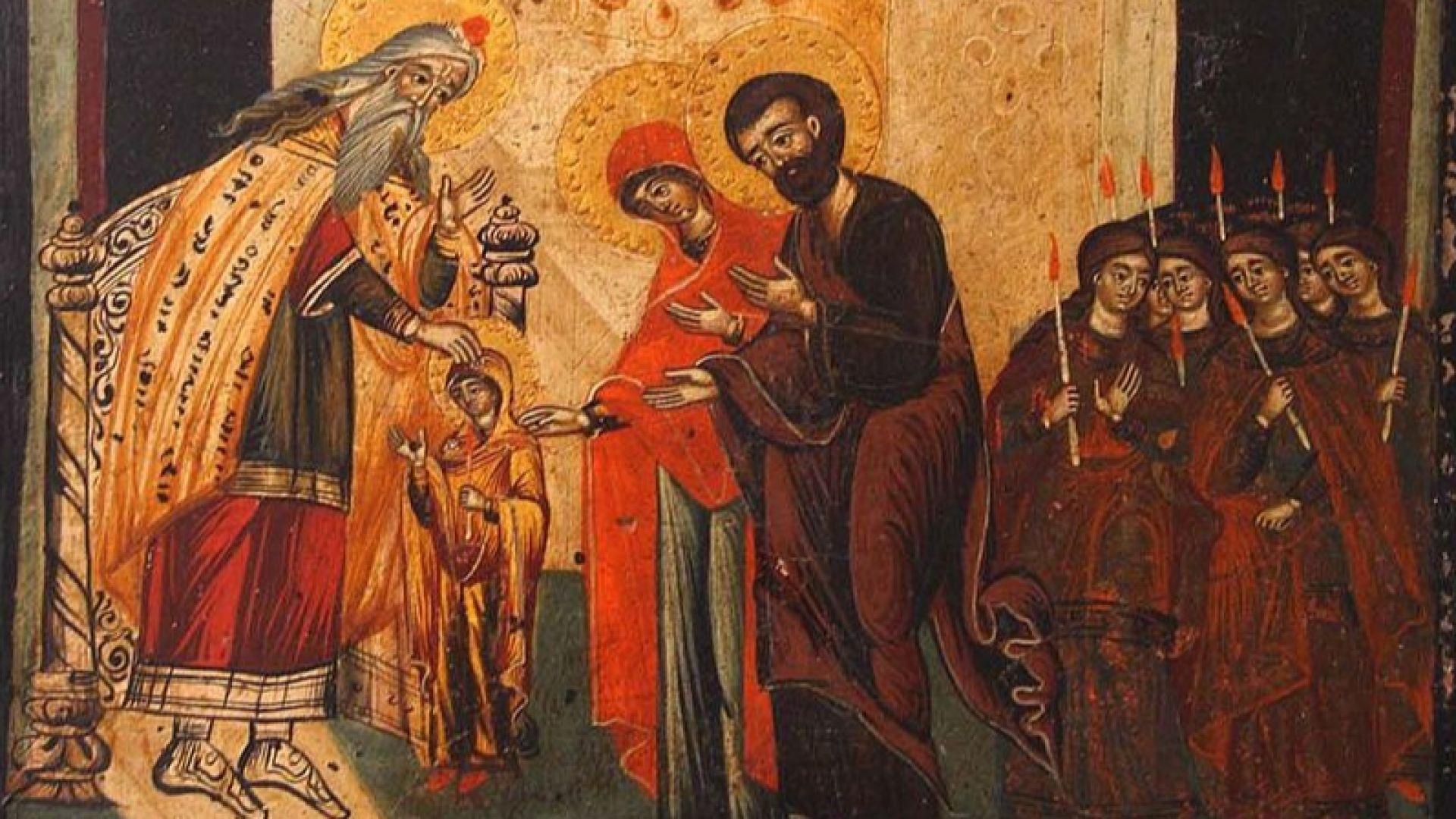 Християните отбелязват днес Въведение Богородично