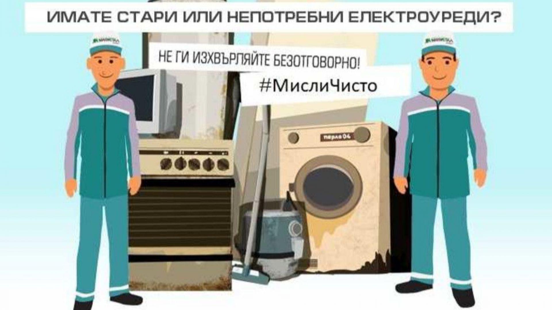 Отварят два мобилни пункта за електрически и опасни отпадъци в София