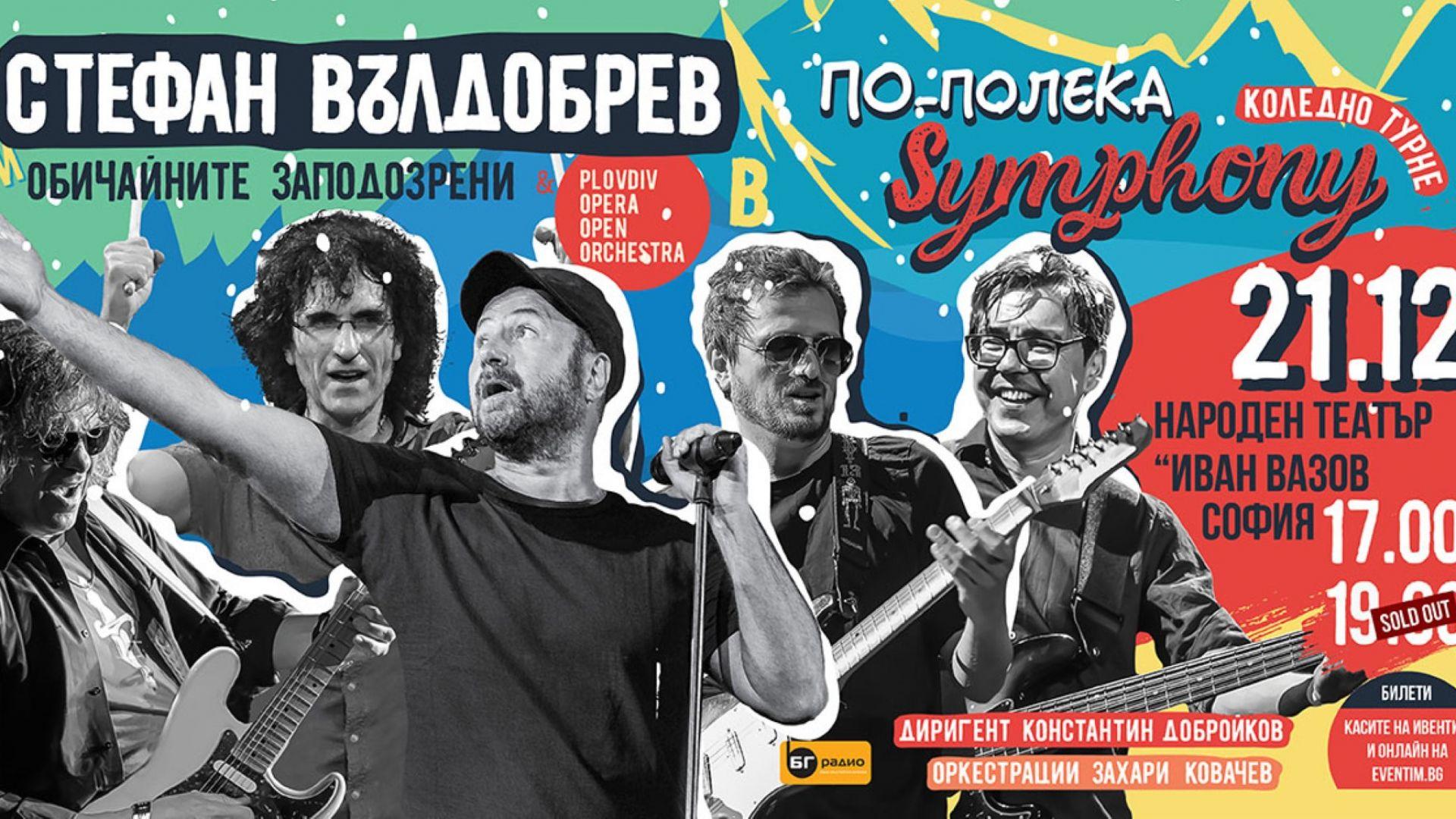 """Стефан Вълдобрев и """"Обичайните заподозрени"""" с извънреден концерт"""