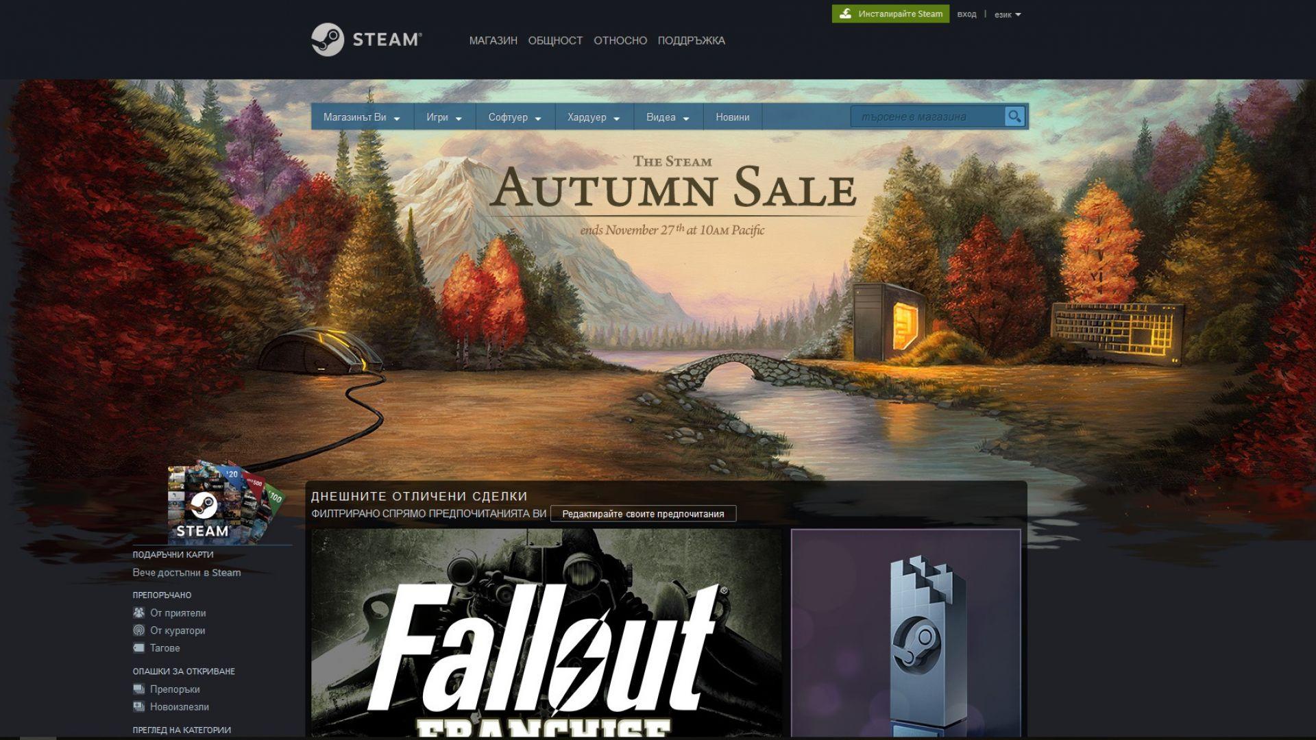 Стартира есенната разпродажба в Steam