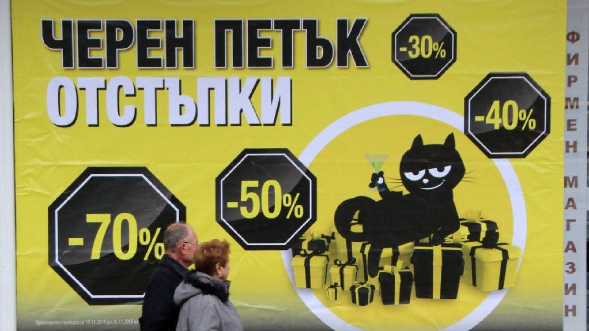 """МВР за """"черния петък"""": Не оставяйте вещите си без надзор в моловете"""