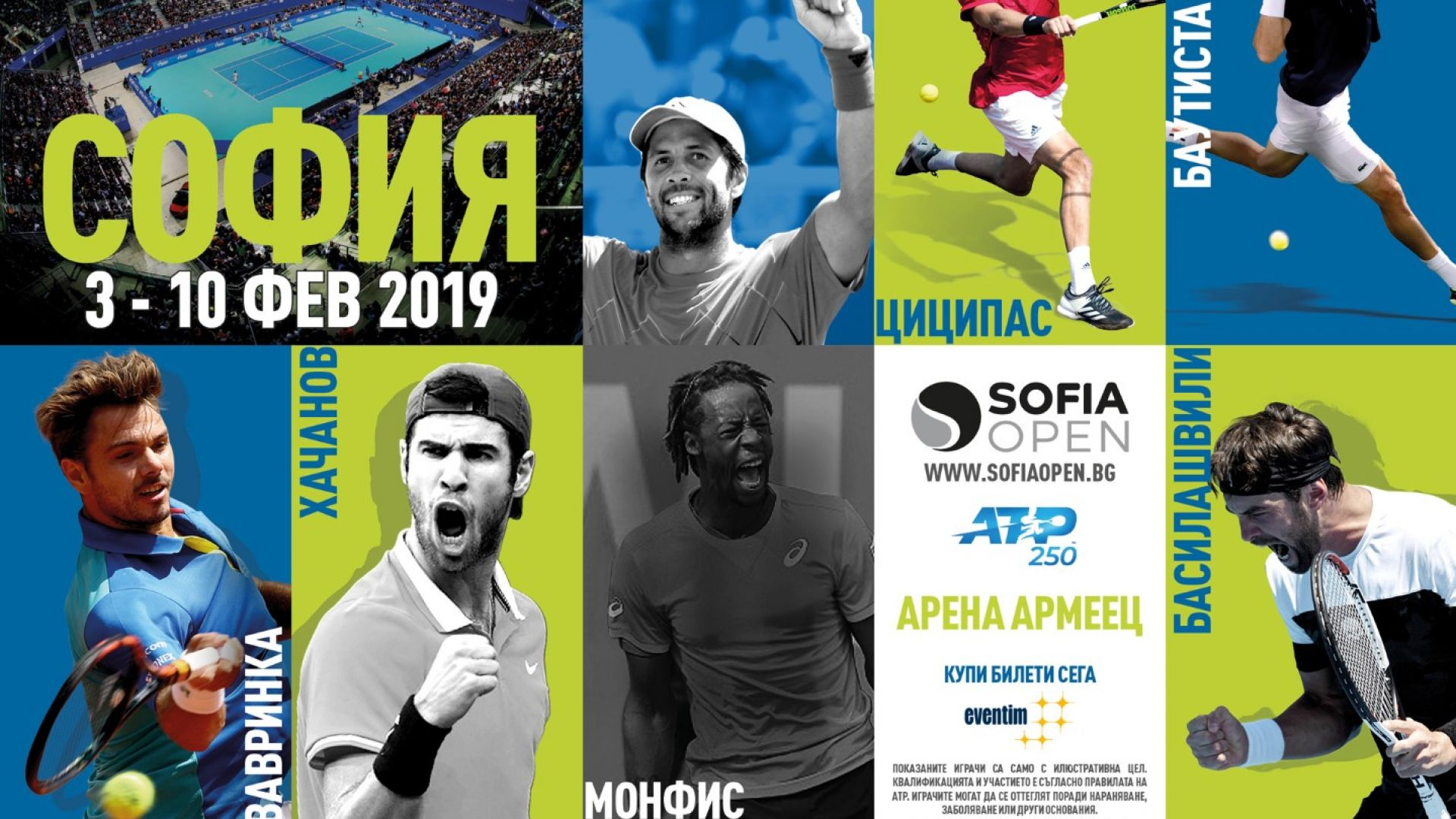 Станаха ясни всички участници на Sofia Open