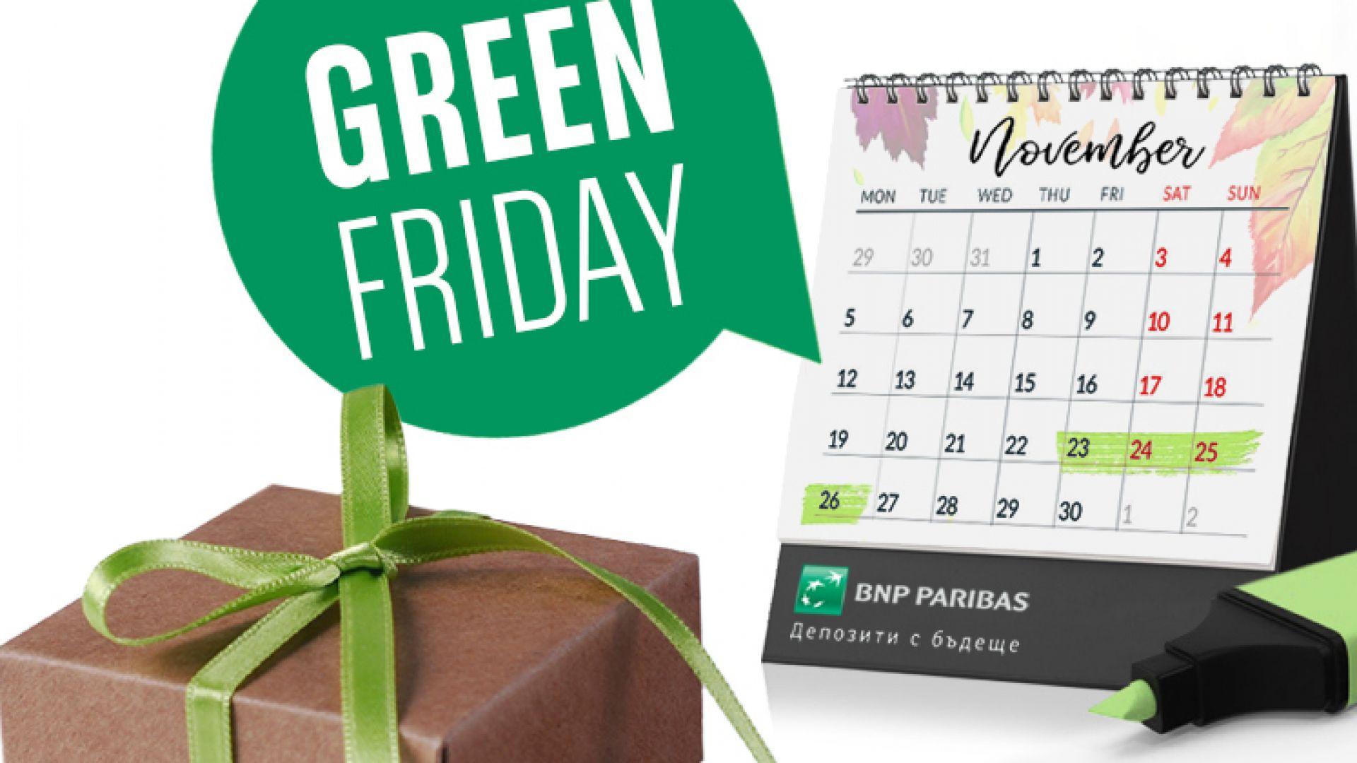 Промоционални оферти за Черния петък от БНП Париба