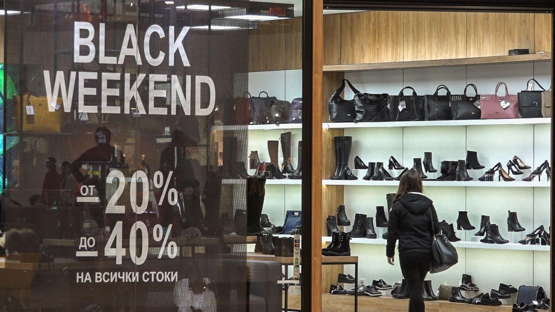 Тайните на доброто пазаруване в Черния петък