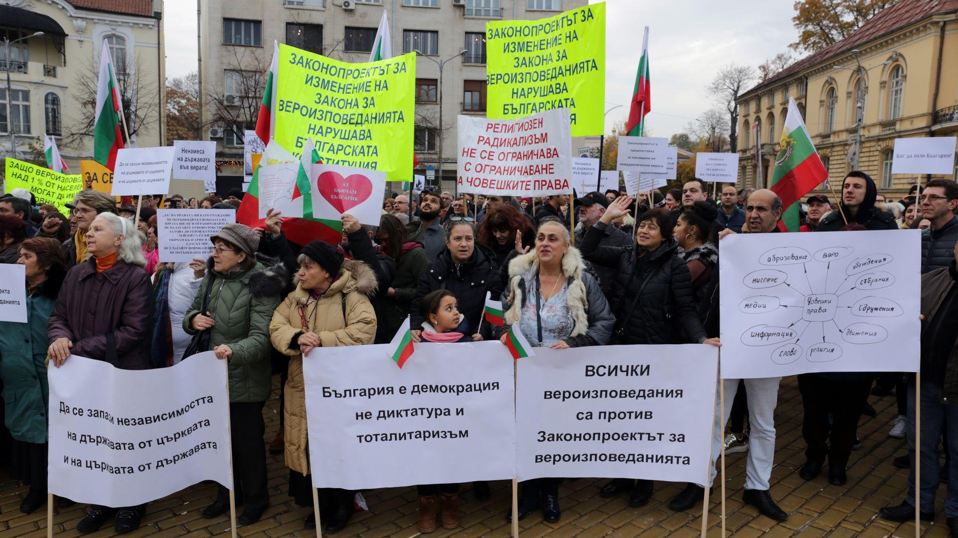 Протестанти и евангелисти протестираха пред парламента