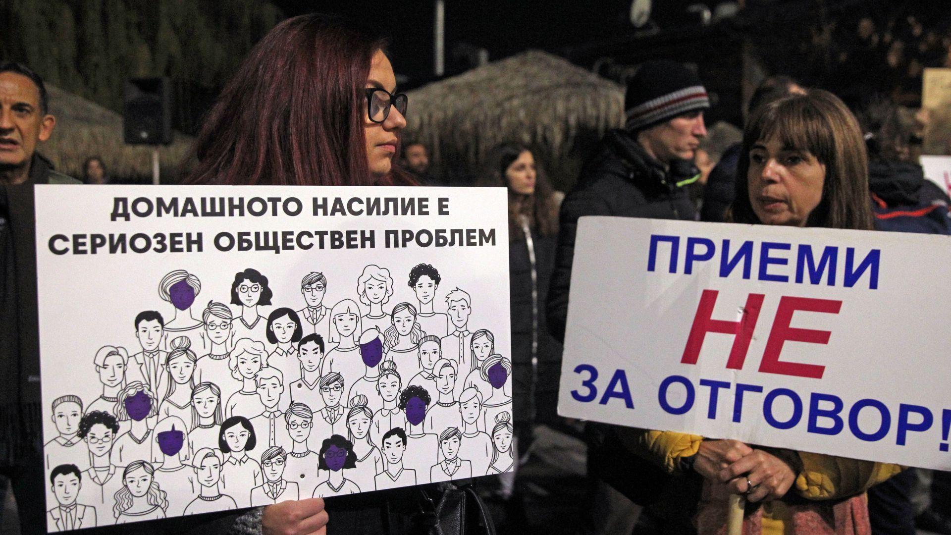 Протести срещу насилието над жени в София и Варна