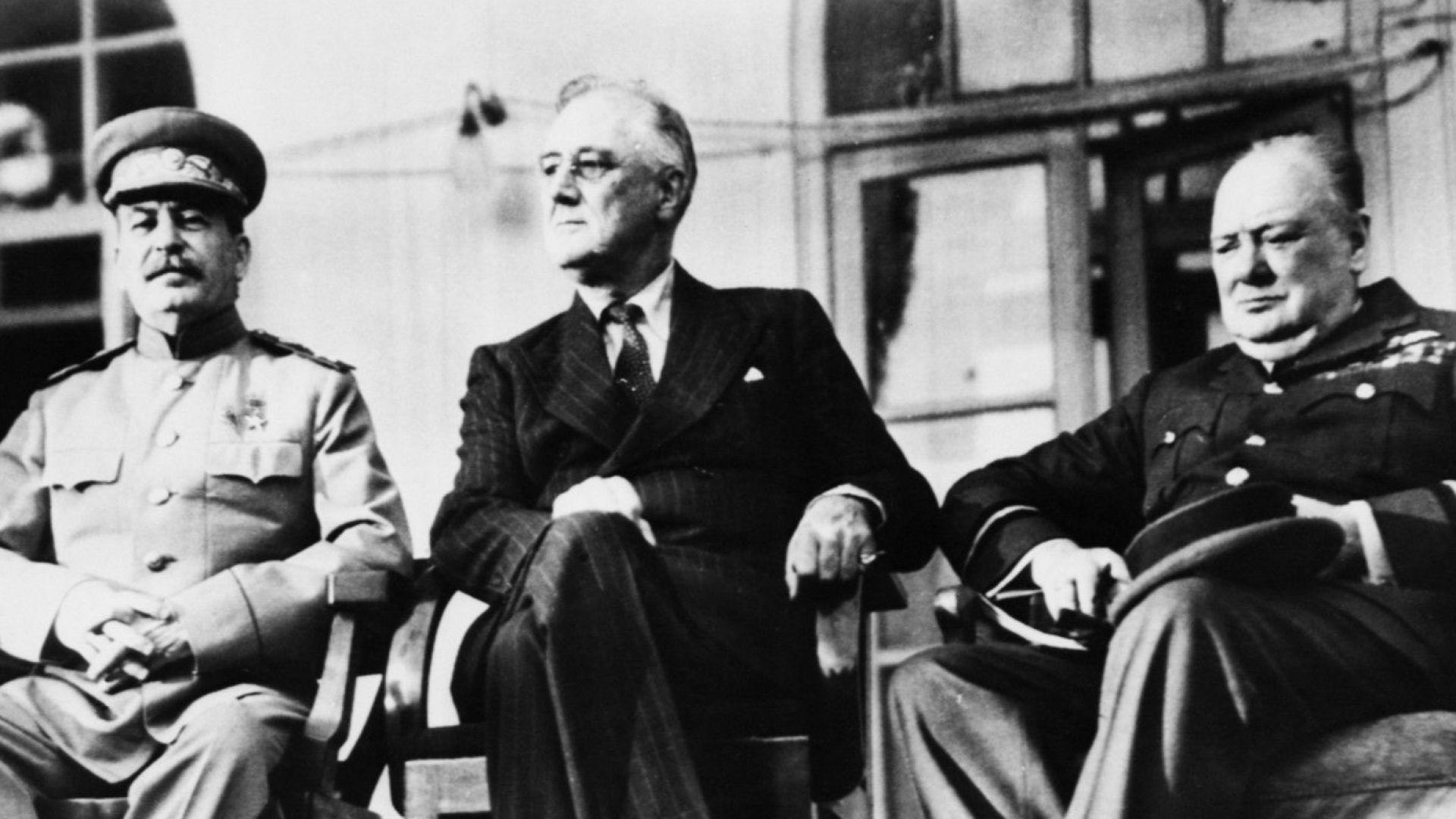 Преди 75 години Сталин, Рузвелт и Чърчил си разделиха Европа в Техеран