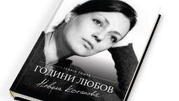 Споделено от Невена Коканова: Още с първия филм разбрах, че киното е лъжа и измама
