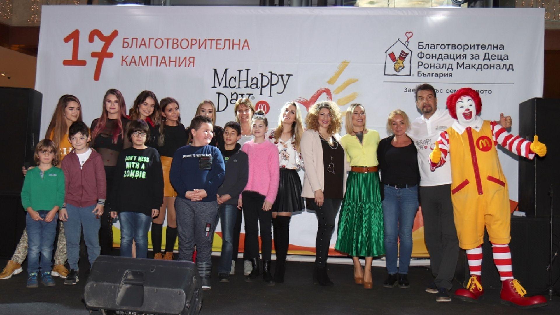 Популярни български лица подкрепиха благотворителната инициатива McHappy Day