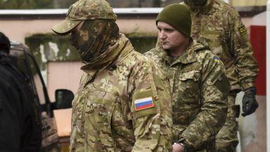 Международният трибунал на ООН постанови Русия да освободи задържаните украински моряци