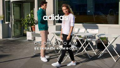 adidas не спира да изненадва с модели, създадени за всяка ситуация от градския живот