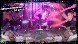 изДИРени истории: Нощни дневници с DJ Cass