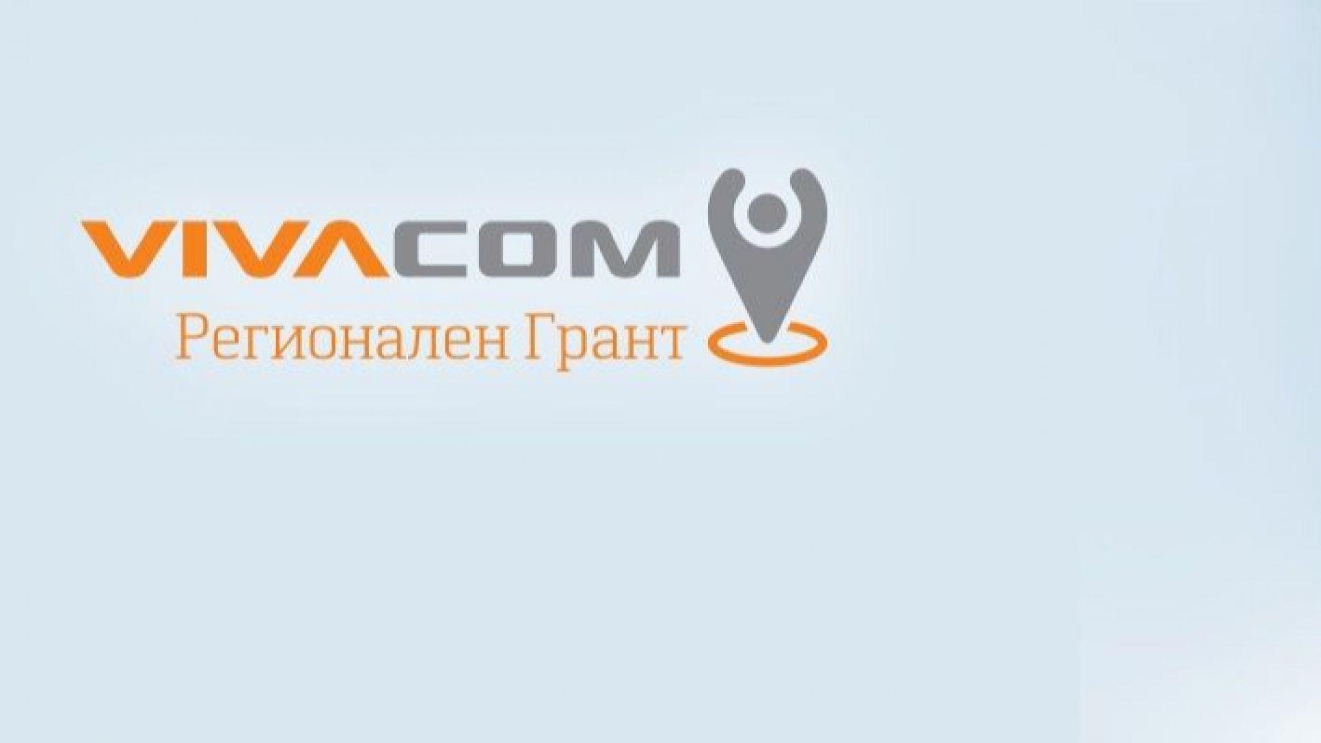 VIVACOMРегионален грант с удължен срок за кандидатстване