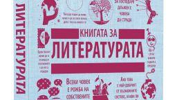 """""""Книгата за литературата"""" - между академичните познания и общата култура (откъс)"""