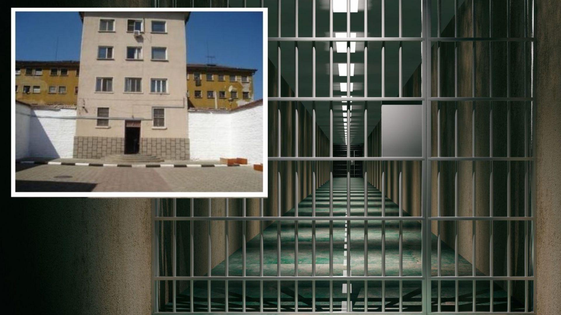 Арестуваха надзирател от затвора в Ловеч