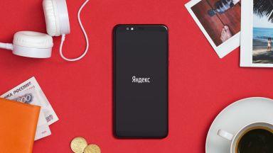 Руската търсачка Yandex пуснa собствен смартфон