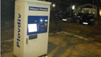 Автомат бълва билети без пари в Пловдив (видео)