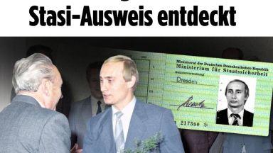 Служебна карта на името на Путин открита в архивите на Щази