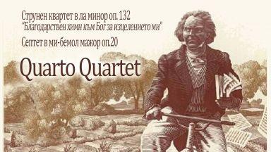 С божествената музика на Бетовен