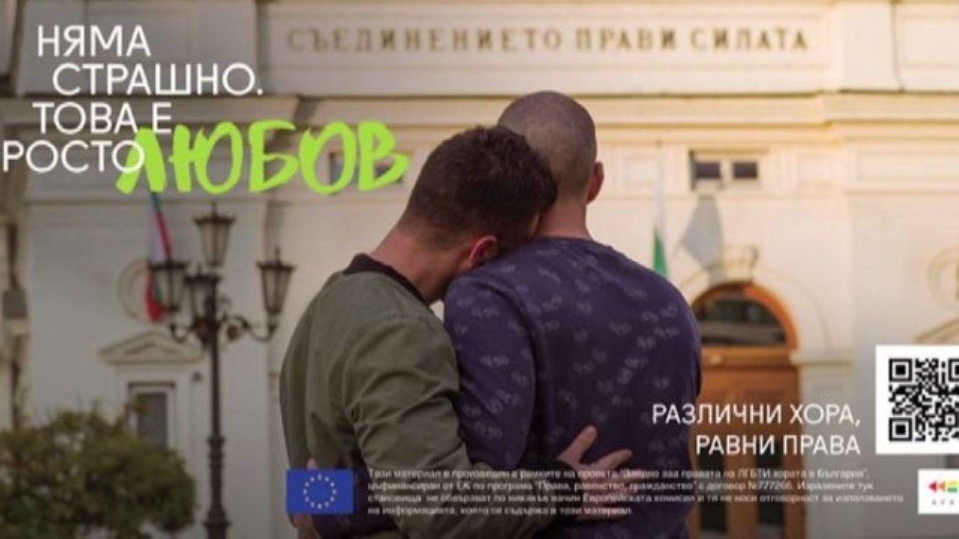 Билбордове от кампания за толерантност към еднополовите двойки предизвика скандал