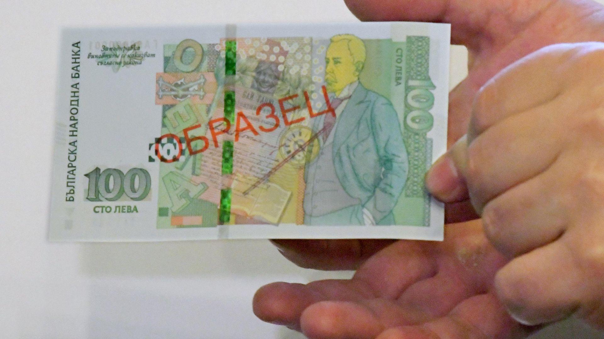 БНБ пуска банкнота от 100 лв. с нови защитни знаци (снимки)