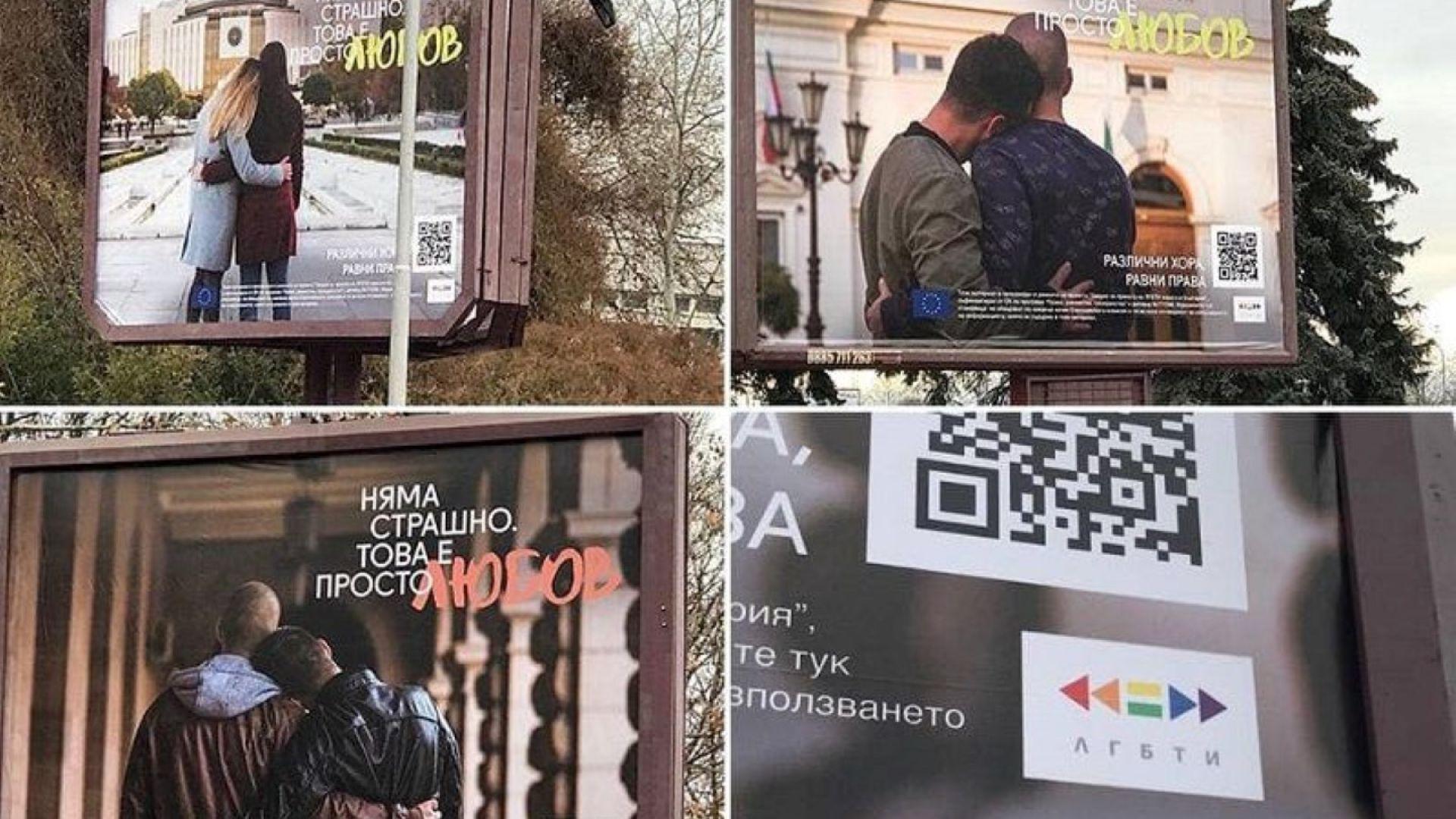 ВМРО: Скандалните гей билбордове потъпкват държавността и моралните ценности