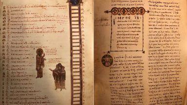 Вартоломей съди Принстън за ръкописи, откраднати от българи