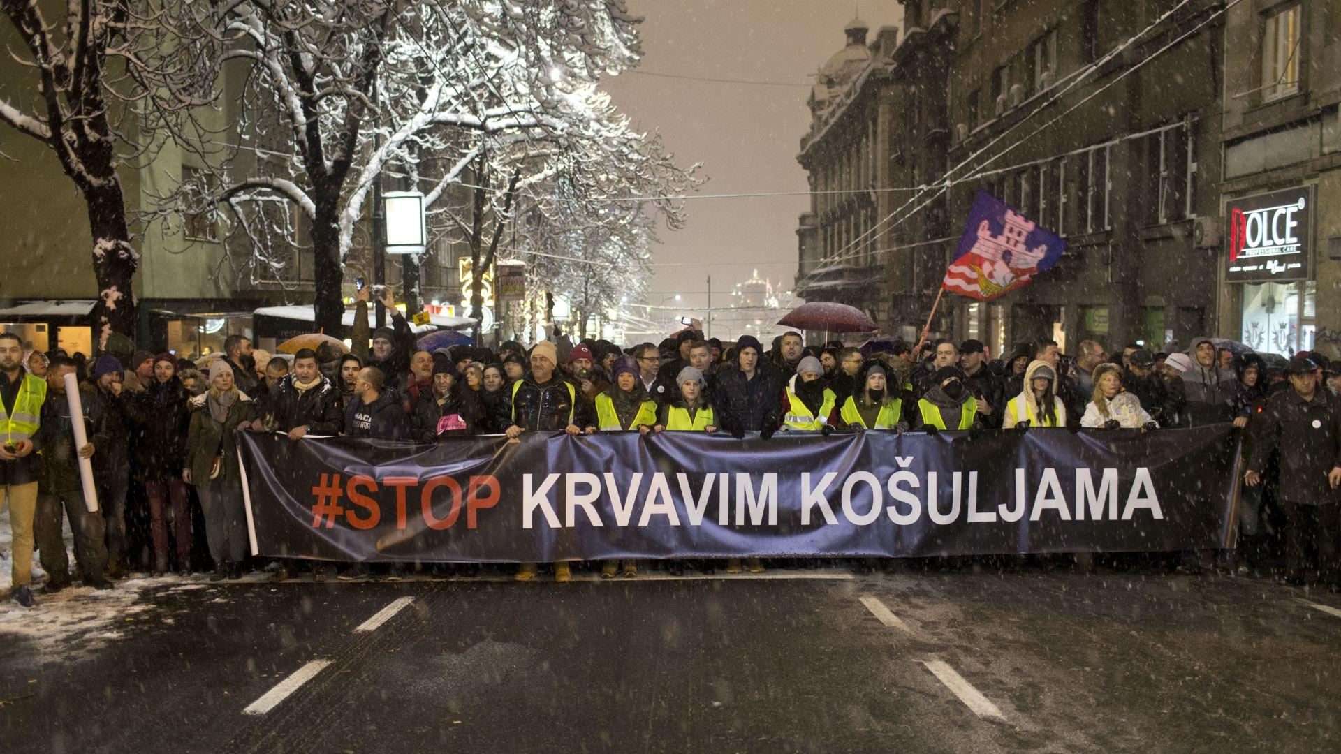Хиляди сърби се събраха на протест пред президентството в Белград.