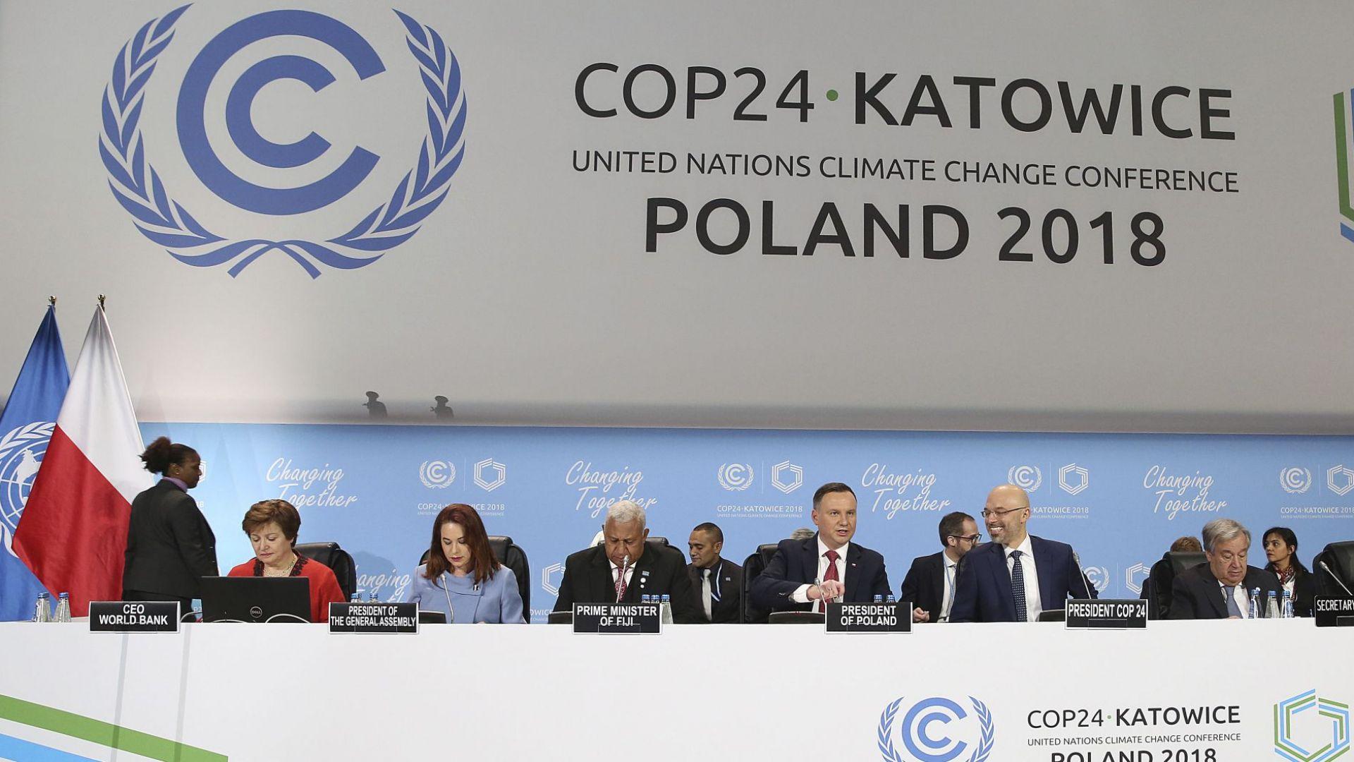 Конференцията на ООН за климата в Катовице завърши със споразумение