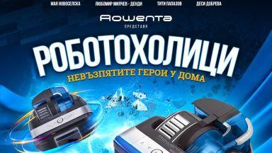 """""""Роботохолици: Невъзпятите герои у дома"""": Новият празничен кино хит"""